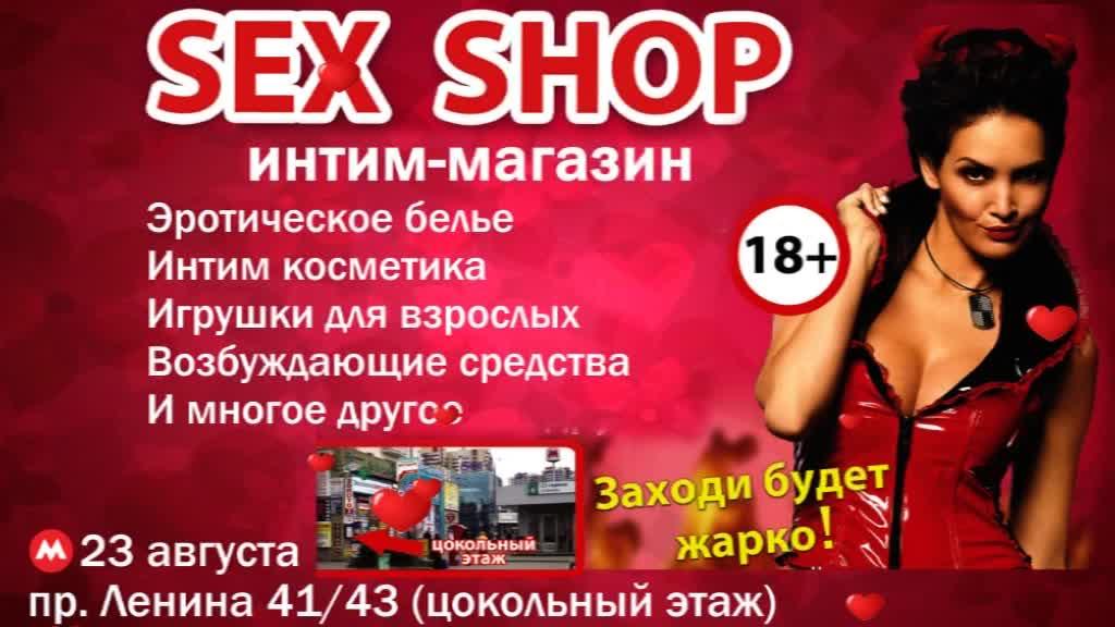 Сэкс шоп камышин 28 фотография
