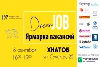 Ярмарка вакансий Dream Job